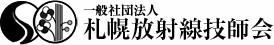 一般社団法人札幌放射線技師会